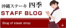 各店舗ブログ一覧