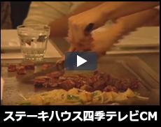 ステーキハウス四季テレビCM