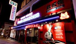 ステーキハウス四季 園田本店