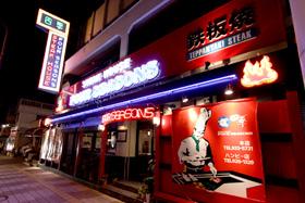 沖縄ステーキハウス四季・園田本店
