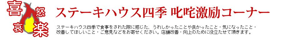 叱咤激励コーナー/沖縄鉄板焼き・ステーキ四季