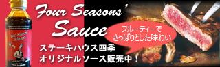 ステーキハウス四オリジナルソース
